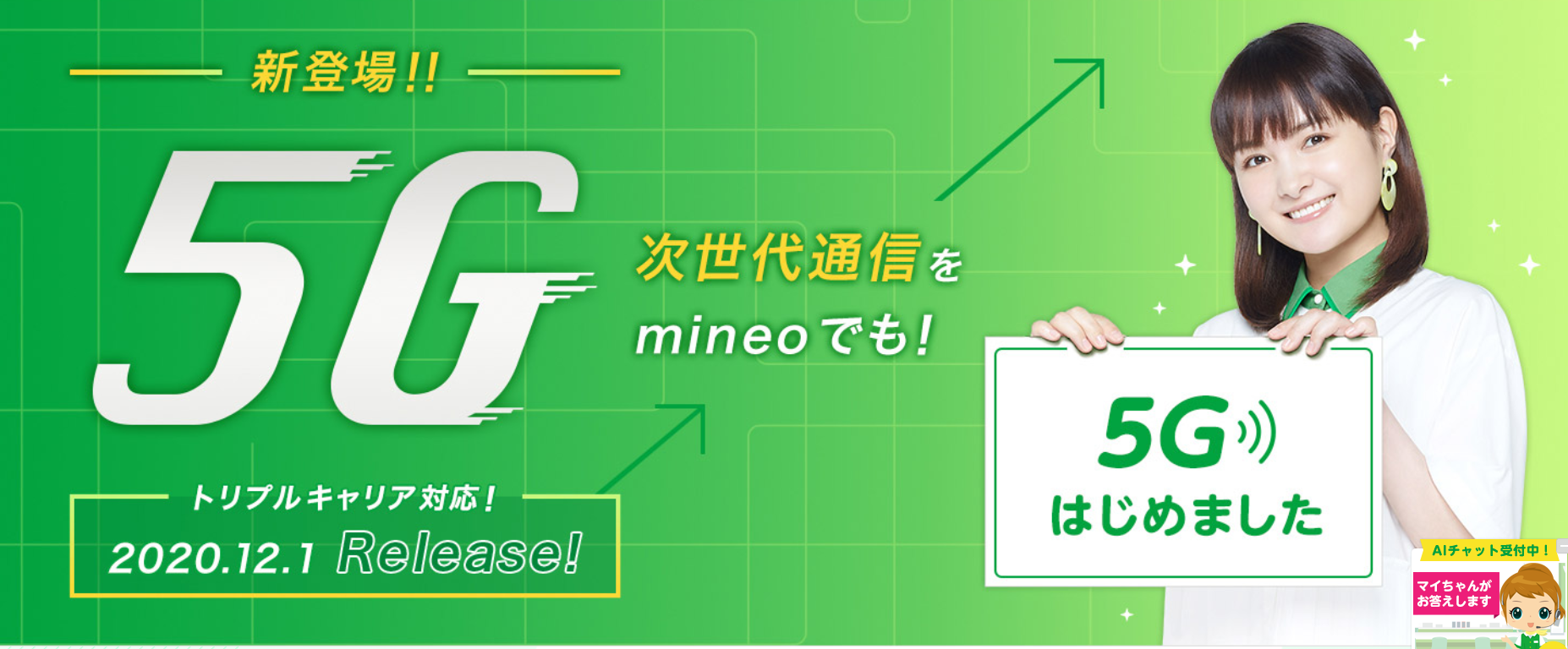 mineo_評判_5G対応