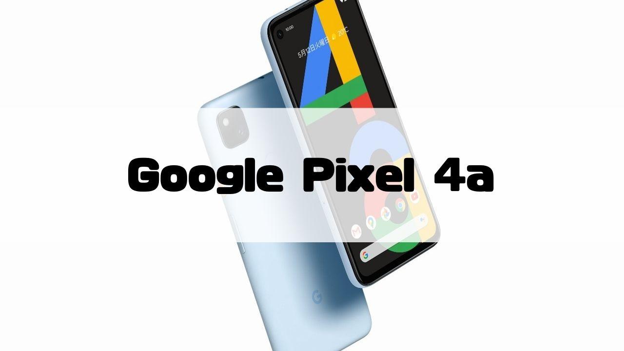 評判_悪い_スマホ_GooglePixel4a