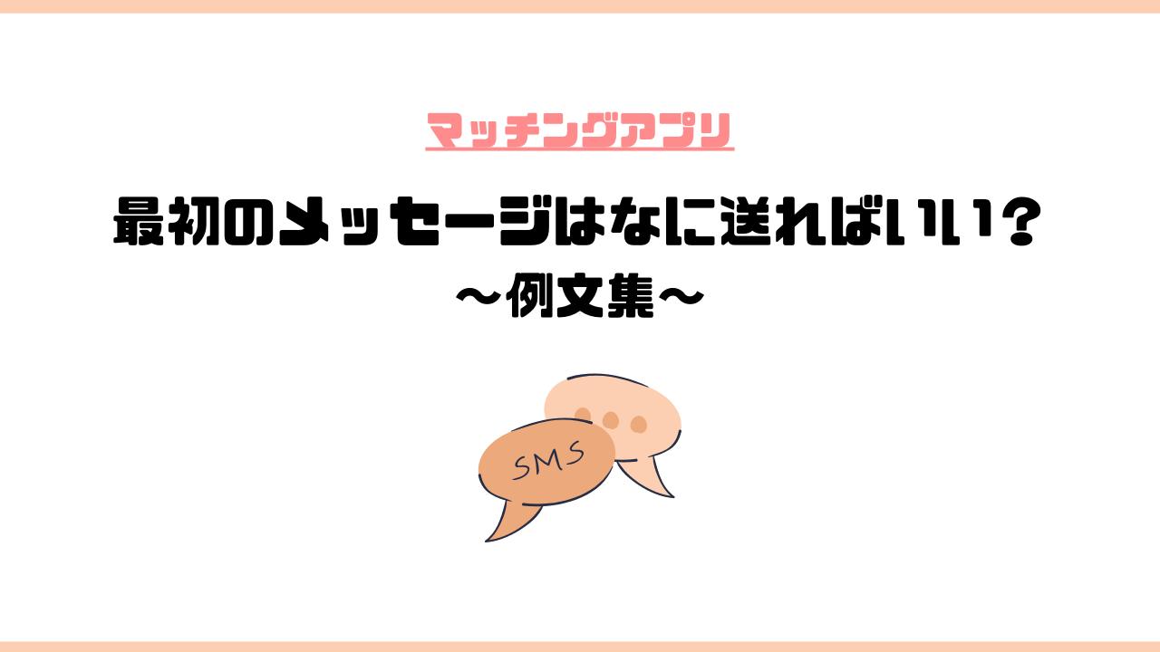 マッチングアプリ_メッセージ_最初_例