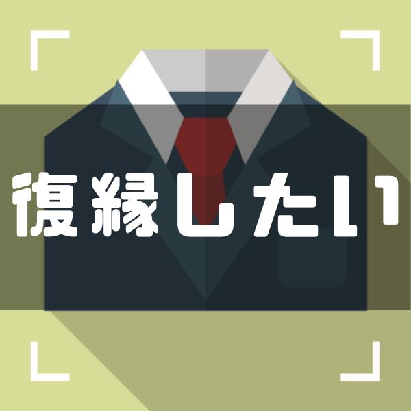 【復縁したい人必見】元カレと寄りを戻す効果的なきっかけ作り10選!
