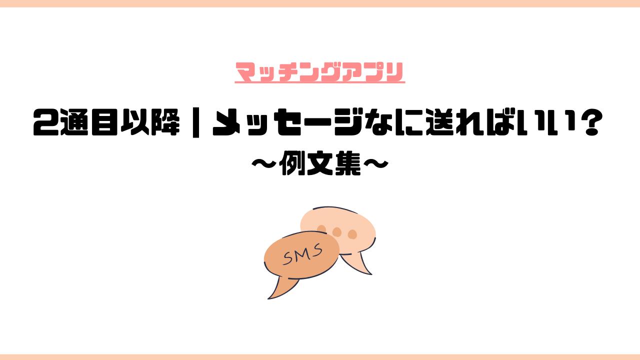 マッチングアプリ_メッセージ_2通目_例