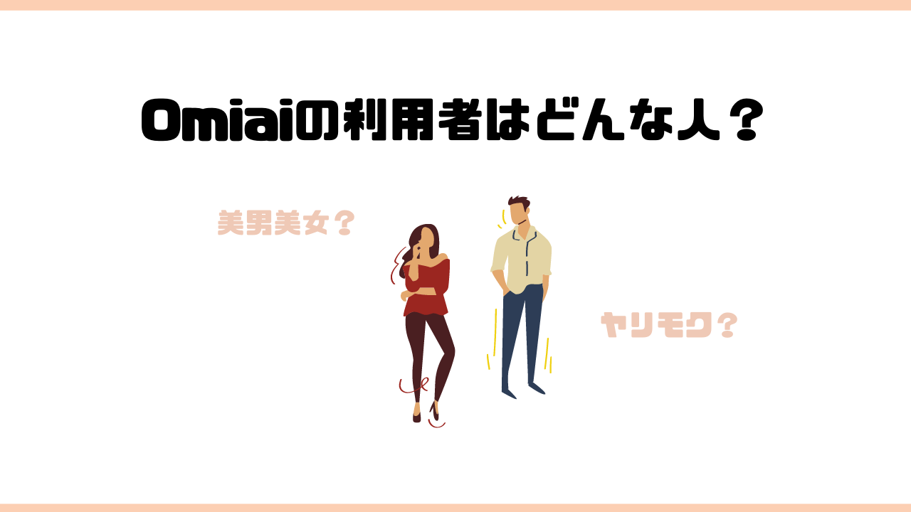Omiai_利用者_年収_ルックス_職業_年齢
