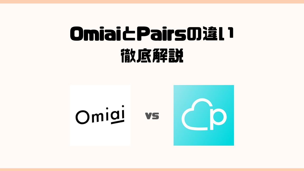 Omiai_ペアーズ_違い