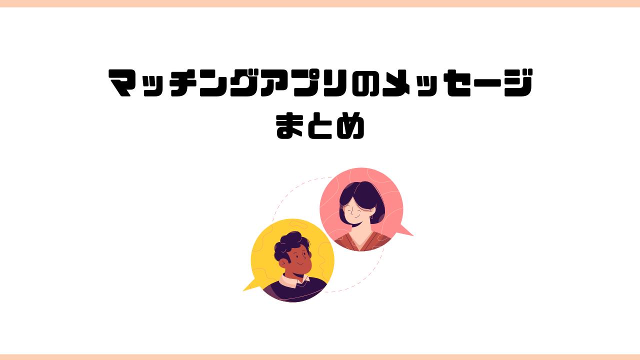 マッチングアプリ_メッセージ_コツ_まとめ