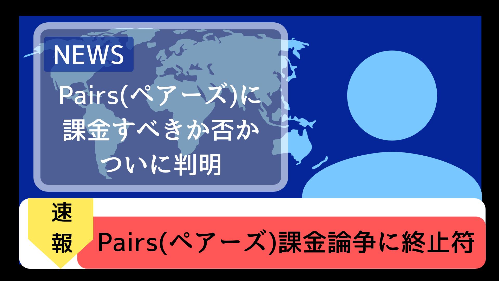 【結論】Pairs(ペアーズ)には課金すべき?おすすめ課金プランと料金体系