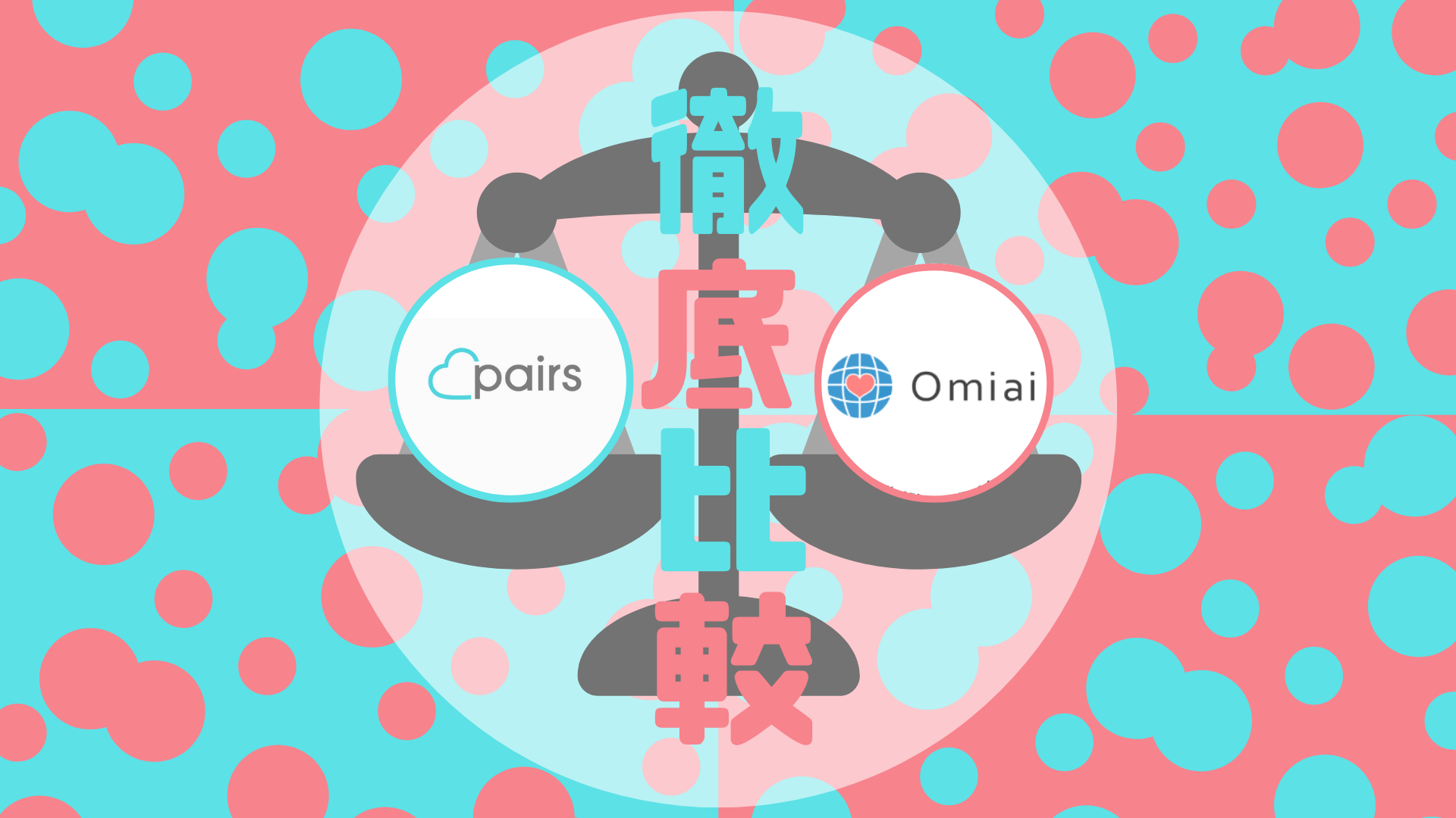 どっちがいいの?Pairs(ペアーズ)とOmiai(オミアイ)を徹底比較!