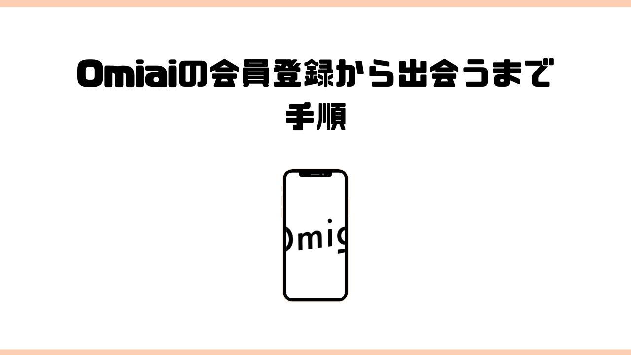 Omiai_手順