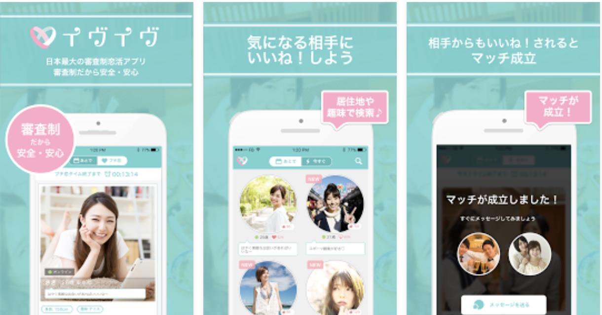 """マッチングアプリ""""イヴイヴ""""ってどんなアプリ?イヴイヴのメリット・デメリット☆"""