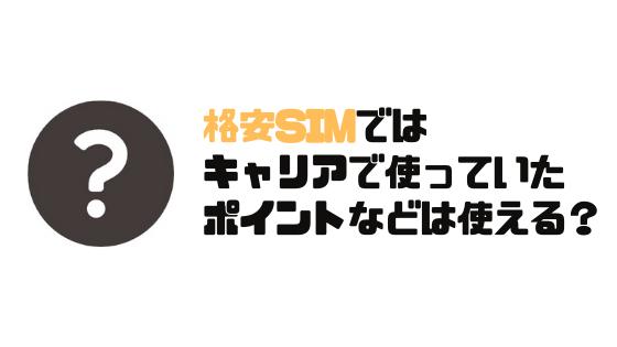 格安SIM_おすすめ_基本_キャリアのポイントは引き継げる?