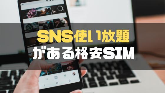 格安SIM_おすすめ_SNS使い放題_格安SIM