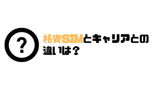 格安SIM_おすすめ_格安SIMとキャリア_違い