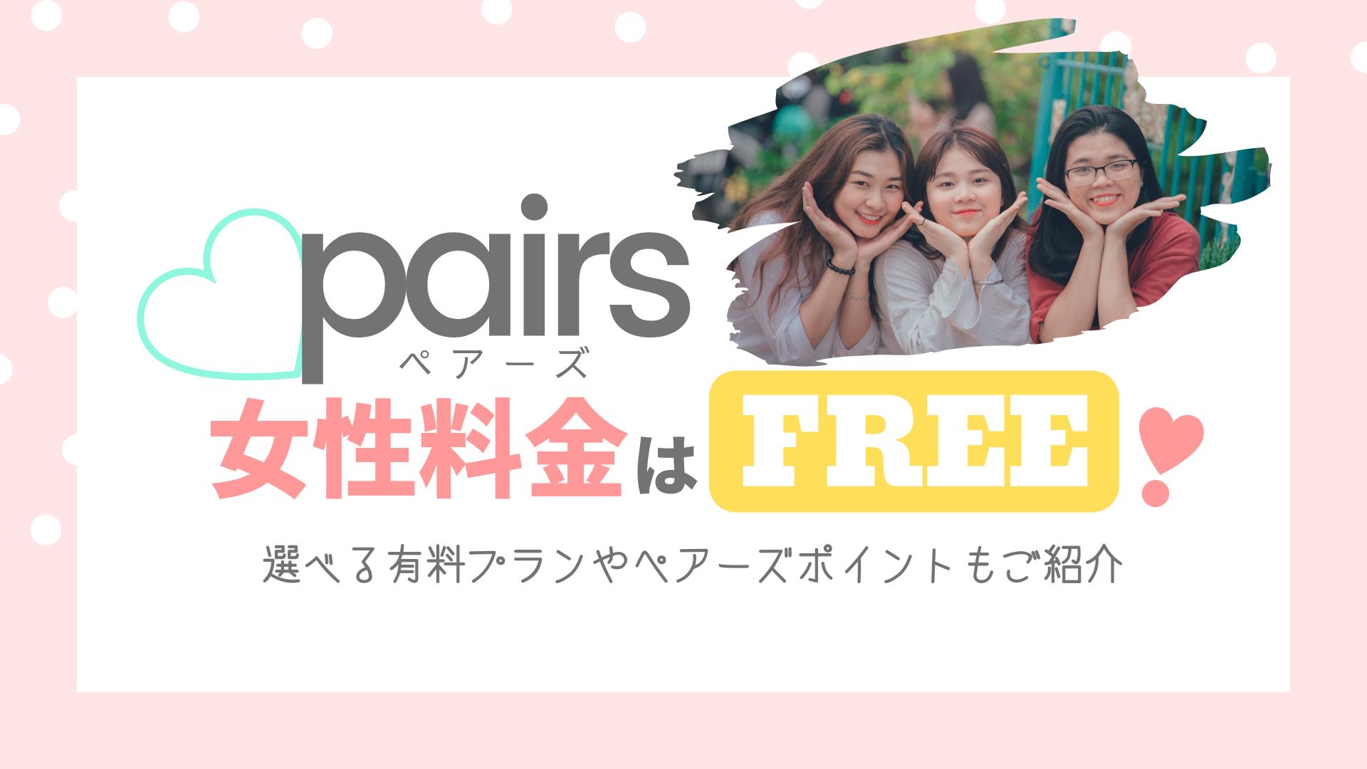 Pairs(ペアーズ)の女性料金は完全無料!選べる有料プランやペアーズポイントもご紹介
