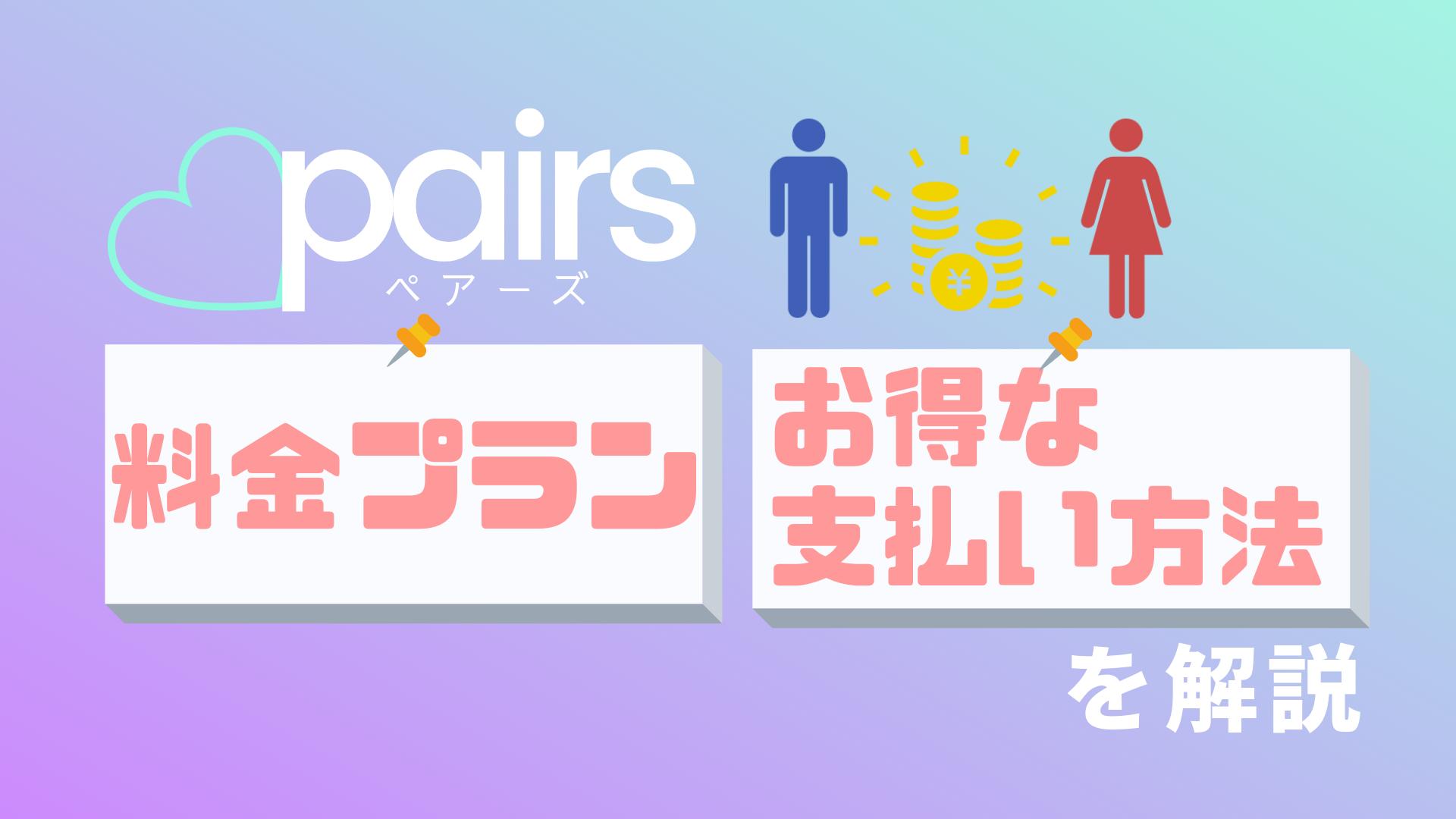 Pairs(ペア-ズ)の【男女別】料金体系やお得な支払い方法が丸わかり!