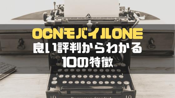 OCNモバイルONE_評判_10の特徴