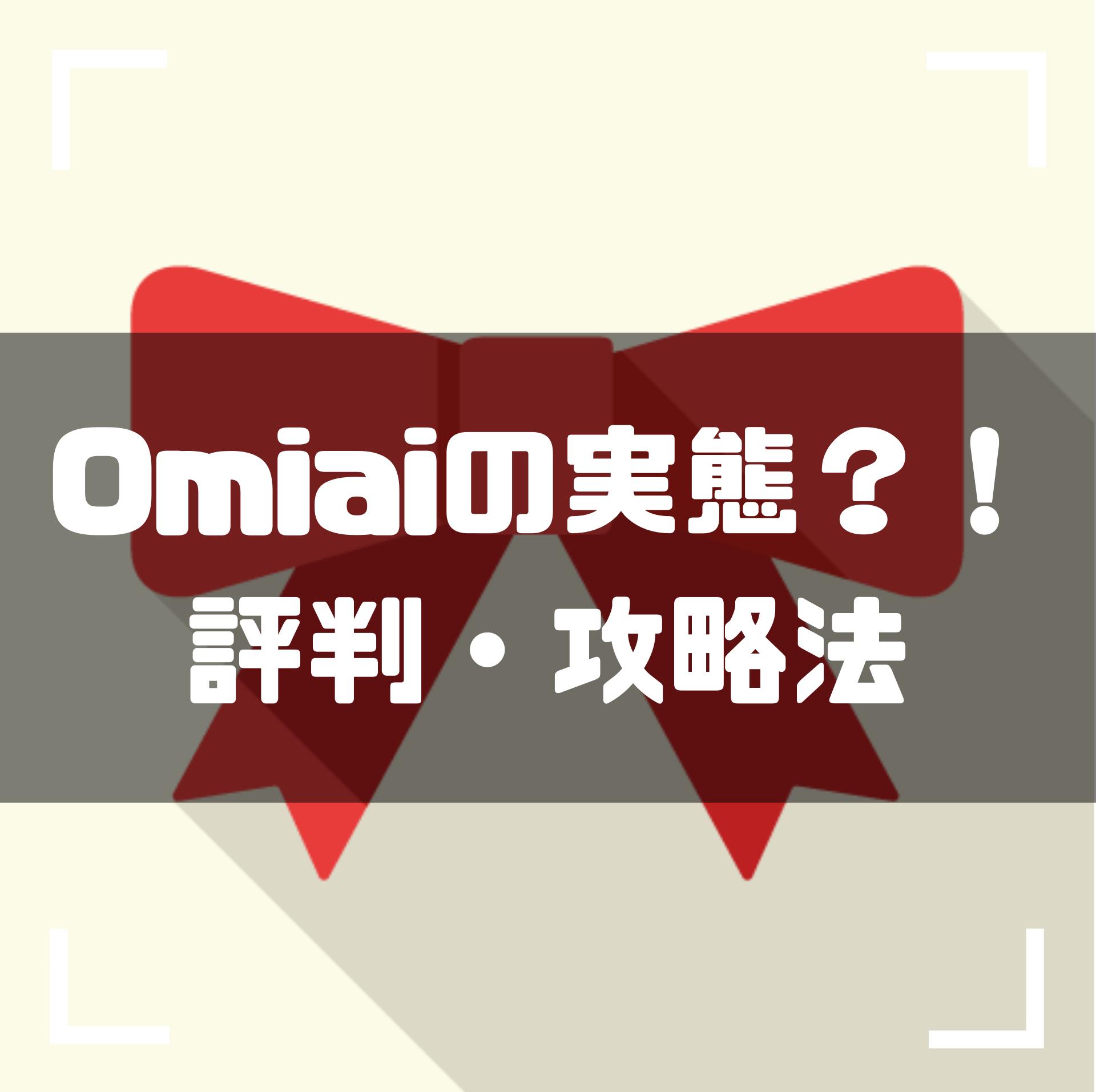 Omiai(オミアイ)の悪すぎる口コミも全て検証!真の実態を全てぶっちゃけます|攻略方法・料金・評判・比較がわかる完全ガイド