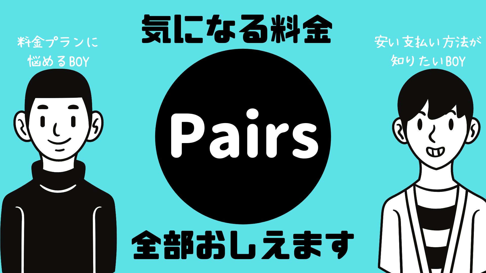 【男性編】Pairs(ペアーズ)の料金形態・支払い方法丸わかり!