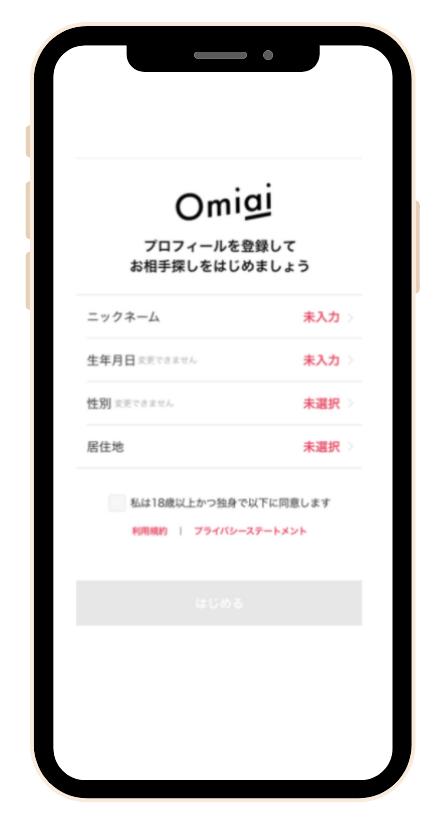 Omiai_プロフィール