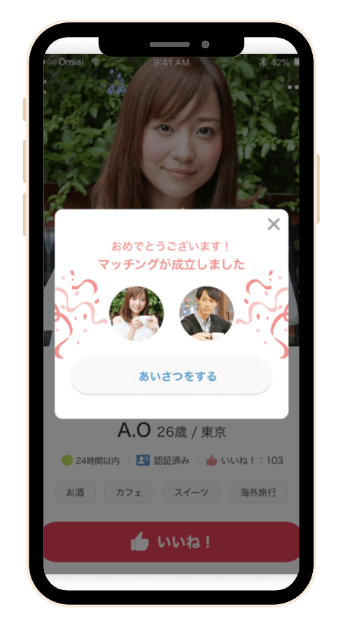 Omiai_マッチング