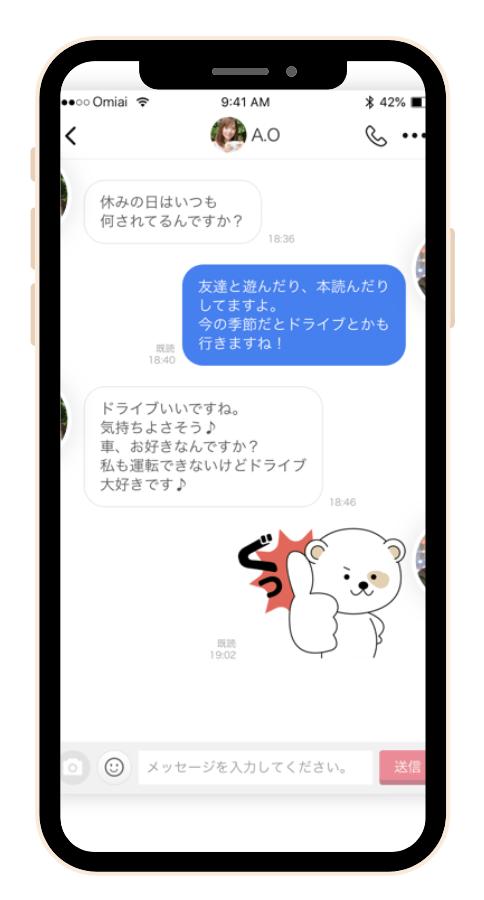 Omiai_メッセージ