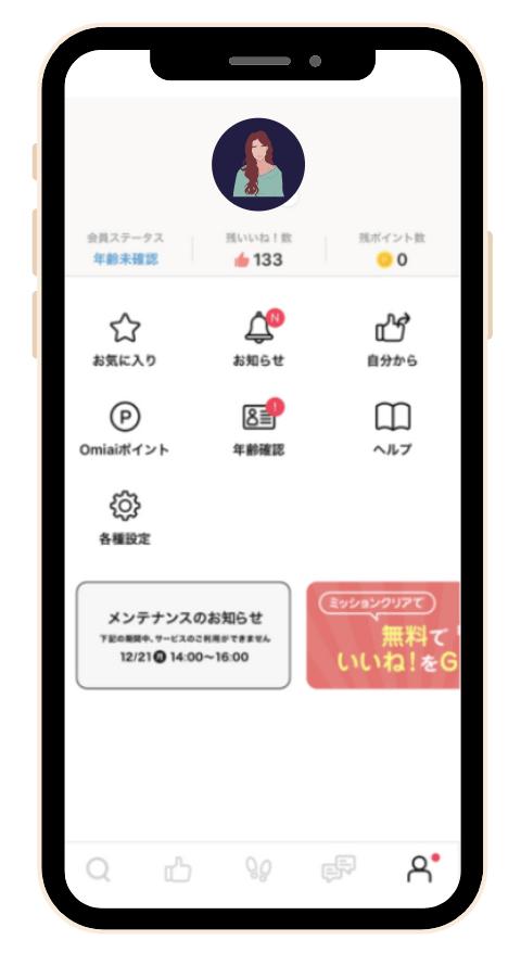 Omiai_マイページ