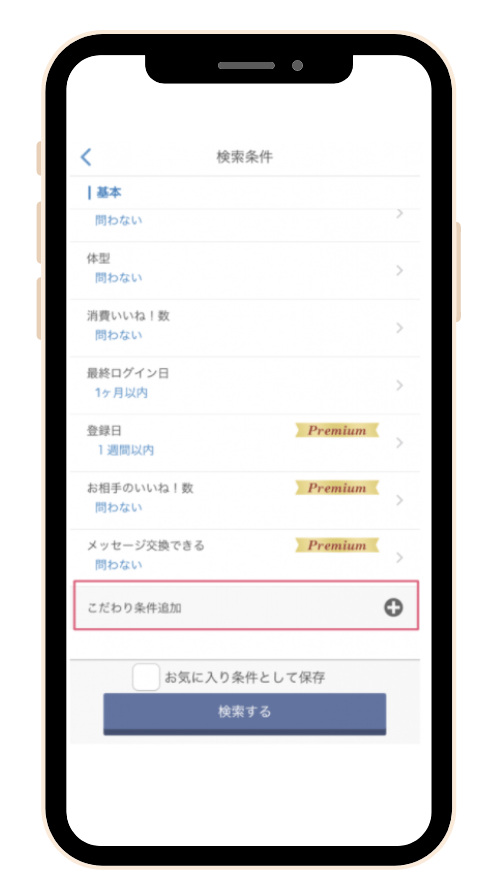 Omiai_こだわり条件_検索