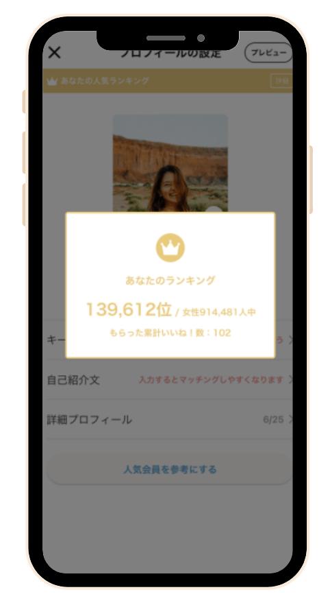 Omiai_人気ランキング