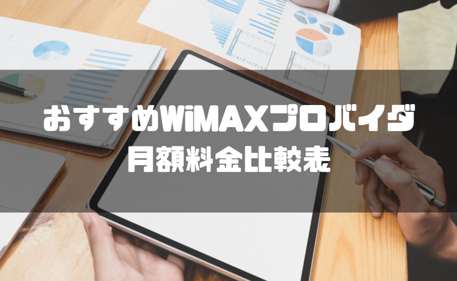 WiMAX_おすすめ_プロバイダ_実質月額料金比較表