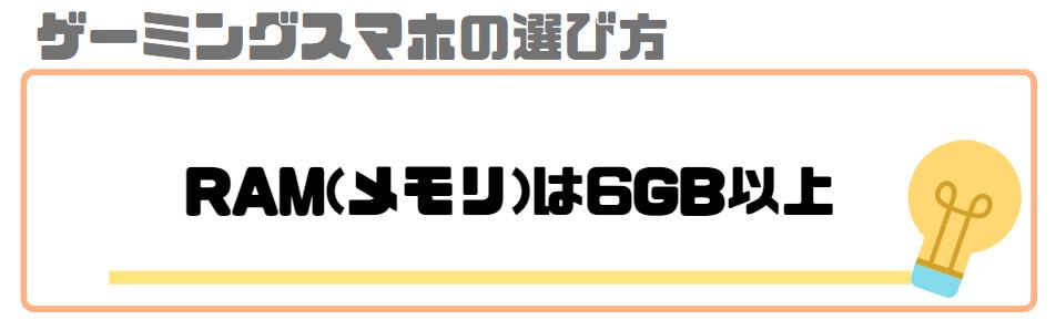 ゲーミングスマホ_選び方_RAMは6GB以上