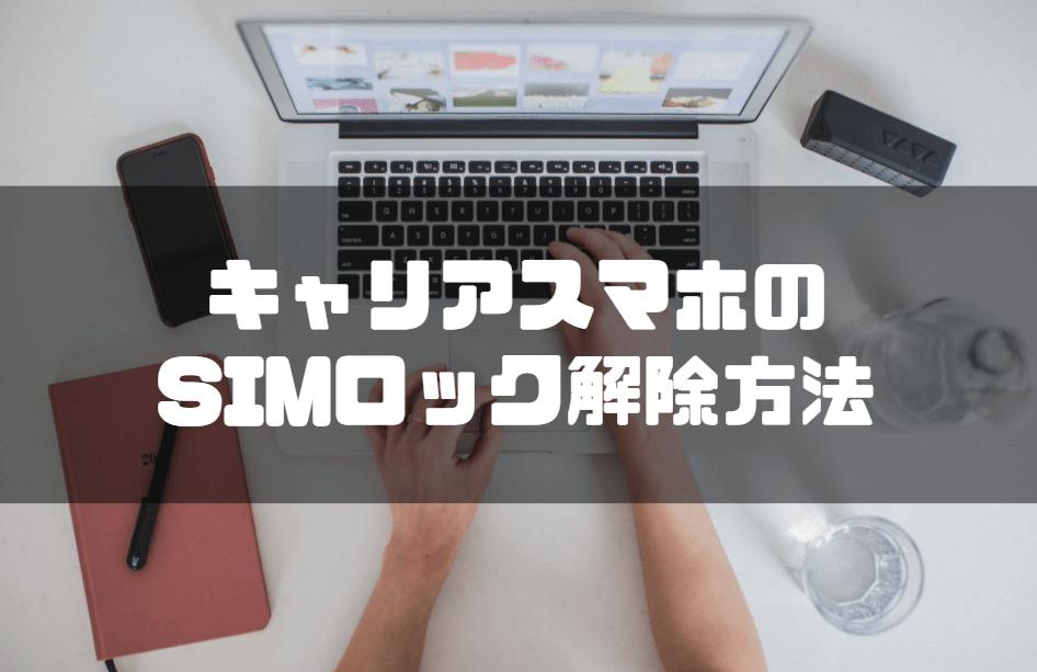 データSIM_おすすめ_キャリアスマホのSIMロックを解除する方法