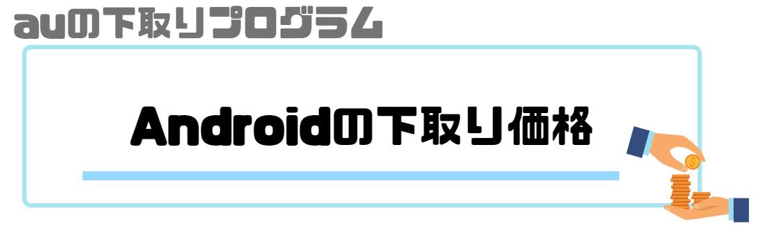 au_MNP_キャンペーン_androidの下取り価格