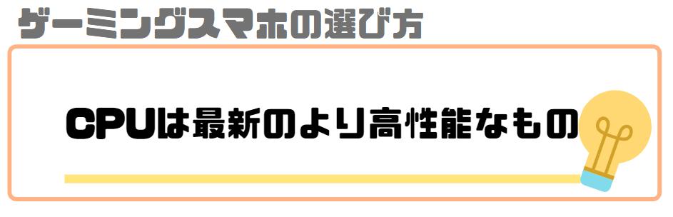 ゲーミングスマホ_選び方_CPU