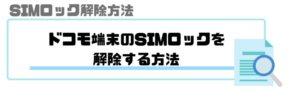 データSIM_おすすめ_解除方法_ドコモ