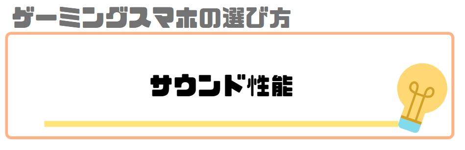 ゲーミングスマホ_選び方_サウンド性能