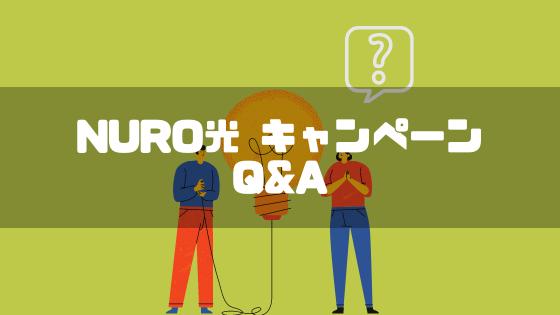 NURO光_キャンペーン_質問