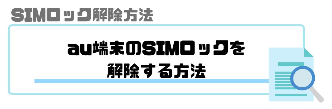 データSIM_おすすめ_解除方法_au