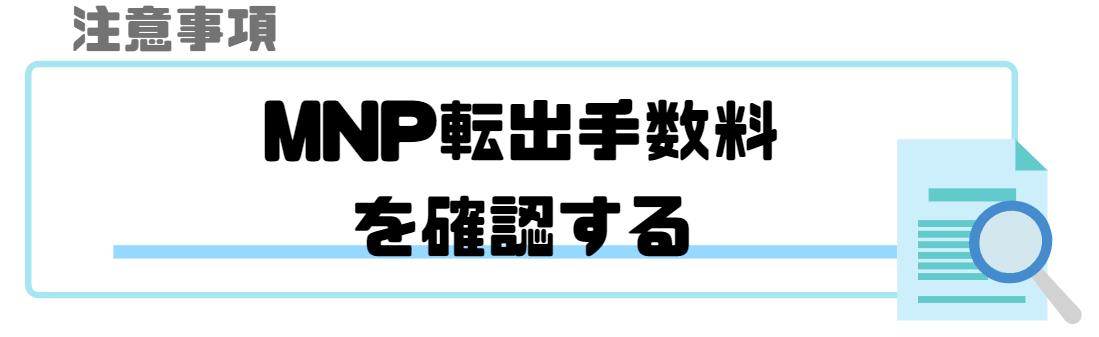 au_MNP_キャンペーン_注意事項_MNP転出手数料を確認する