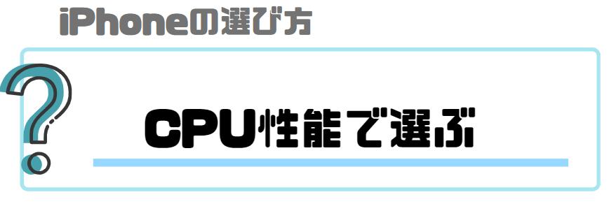 iPhone_おすすめ_選び方_cpu性能