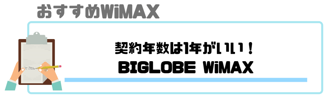 WiMAX_おすすめ_プロバイダ_契約年数は1年_BIGLOBEWiMAX