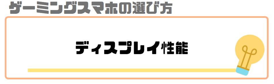 ゲーミングスマホ_選び方_ディスプレイ性能