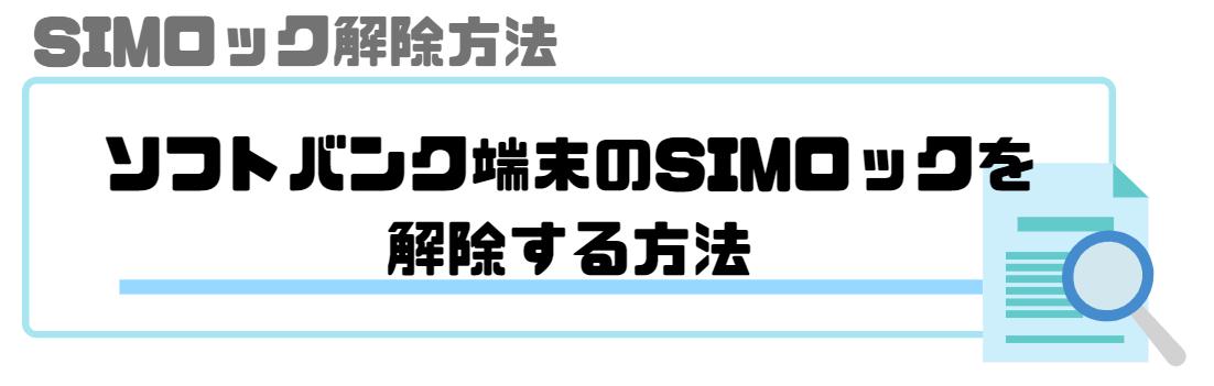 データSIM_おすすめ_解除方法_ソフトバンク