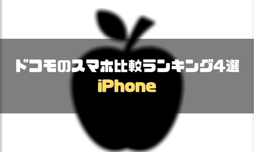 ドコモ_スマホ_おすすめ_iphone