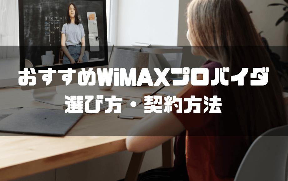 WiMAX_おすすめ_プロバイダ_選び方・契約方法