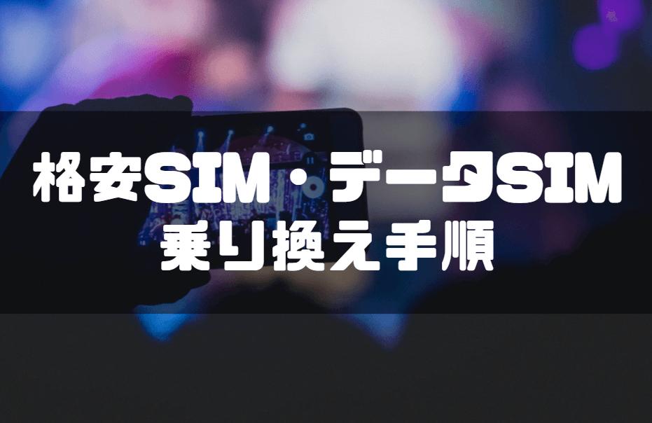 データSIM_おすすめ_乗り換え手順