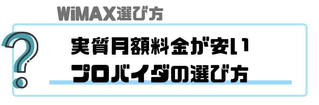 WiMAX_おすすめ_プロバイダ_実質月額料金が安いプロバイダの選び方