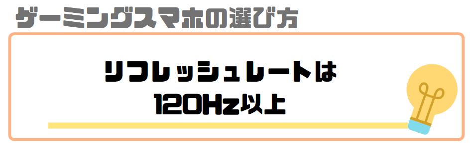 ゲーミングスマホ_選び方_リフレッシュレート