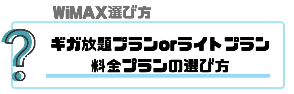 WiMAX_おすすめ_プロバイダ_料金プランの選び方