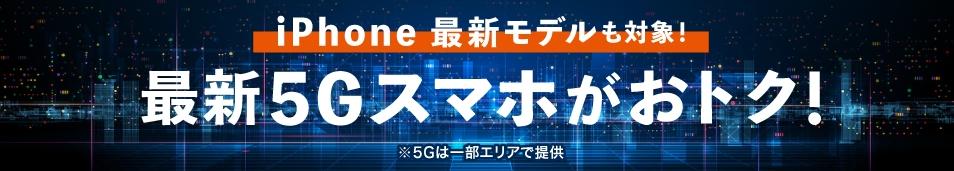 au_キャンペーン_5Gスマホおトク割
