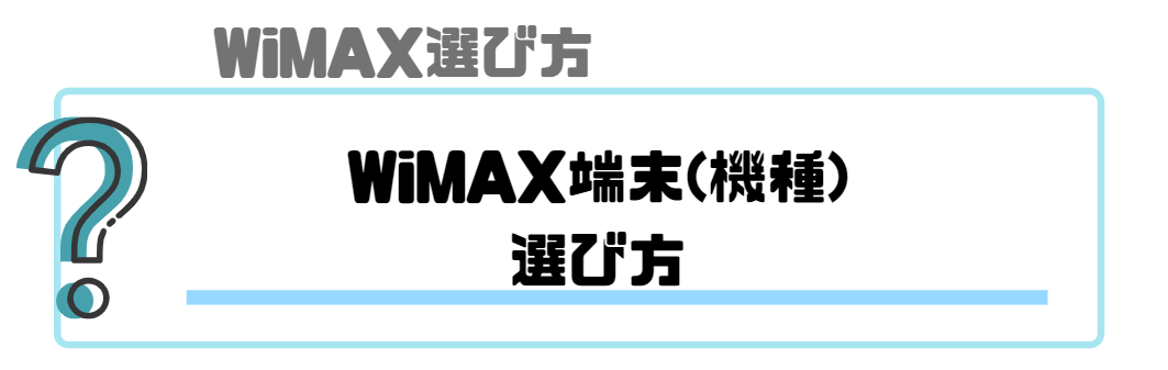 WiMAX_おすすめ_プロバイダ_WiMAX端末の選び方