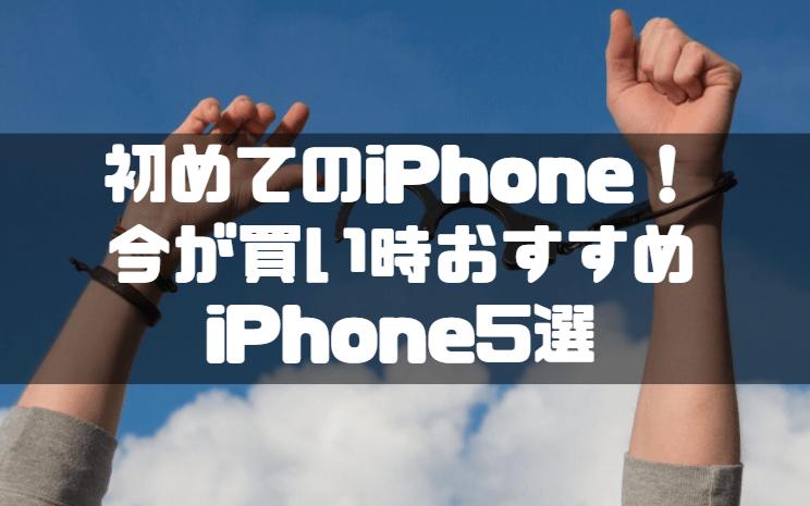 iPhone_おすすめ_初めてにおすすめのiPhone