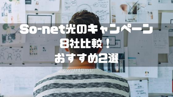 so-net光_キャンペーン_乗り換え_代理店_NEXT_違約金_負担